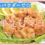【低糖質レシピ】おからパウダーで!「簡単えびマヨ」【動画(有)】