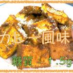 【低糖質レシピ】「無限厚揚げ カレー風味」【動画(有)】