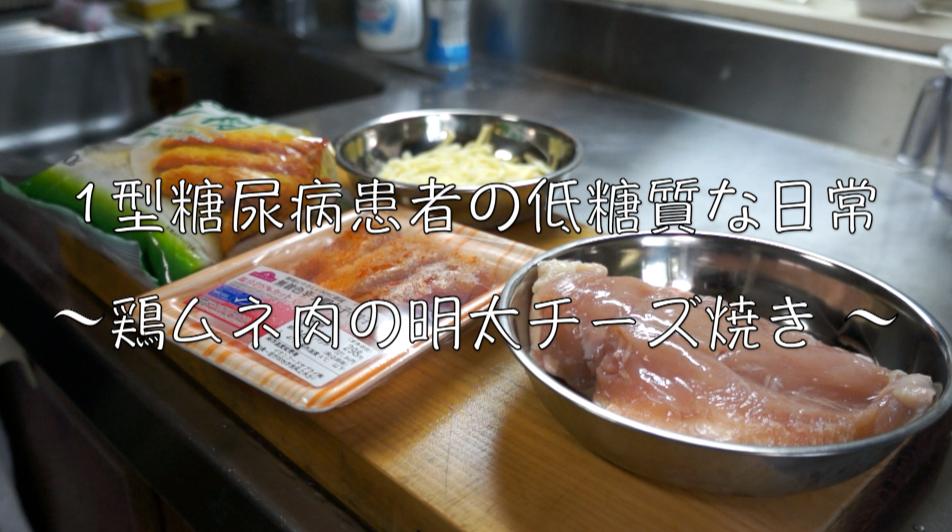 ムネ肉 明太子 チーズ 低糖質 レシピ