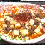 【低糖質レシピ】スープ感覚で!「基本の麻婆豆腐の作り方」【動画(有)】