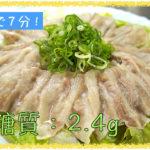【低糖質レシピ】レンジで7分!「豚とレタスのレンチン蒸し」【動画(有)】