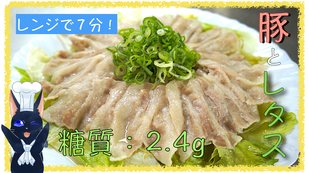 豚バラ 低糖質 レタス レシピ 簡単