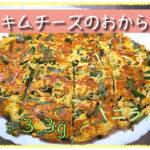 【低糖質レシピ】おからパウダーで「ニラとキムチーズのおからチヂミ」【動画(有)】