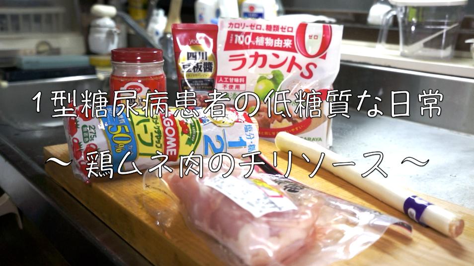鶏ムネ肉 ハーフケチャップ 低糖質 レシピ