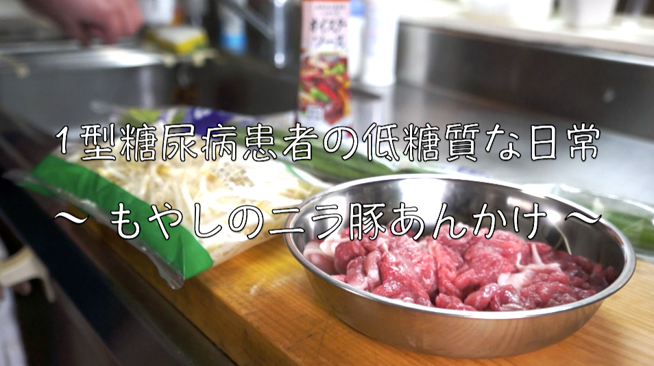 ニラ もやし 豚肉 あんかけ 低糖質 レシピ