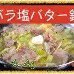 【低糖質レシピ】一人前から簡単!「ニンニク豚バラ塩バター鍋」【動画(有)】