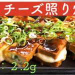 【低糖質レシピ】簡単!やみつき!「厚揚げのしそチーズ照り焼き」【動画(有)】