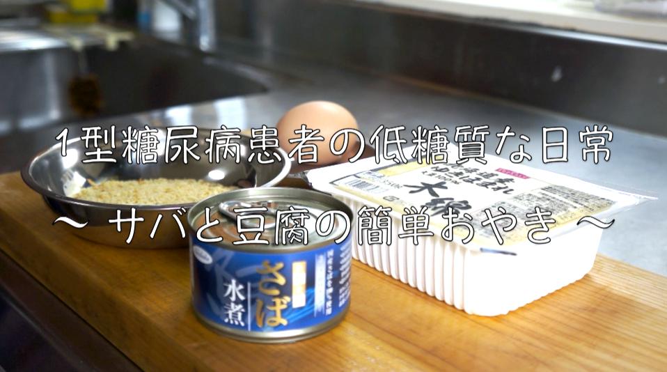 サバ缶 低糖質 ダイエット レシピ