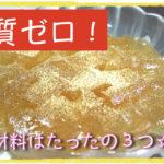 サイリウム オオバコ粉 わらび餅 レシピ 糖質制限