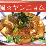 【低糖質レシピ】煮込むだけの簡単調理!「韓国風☆ヤンニョム豆腐」【動画(有)】