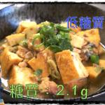 【ロカボレシピ】「サバ缶と厚揚げの簡単味噌煮」【動画(有)】