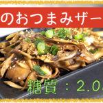 【作り置きレシピ】リピート確定!「舞茸のおつまみザーサイ」【動画(有)】