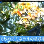 【糖質制限レシピ】洗って炒めるだけ!「無限わかめ」【動画(有)】