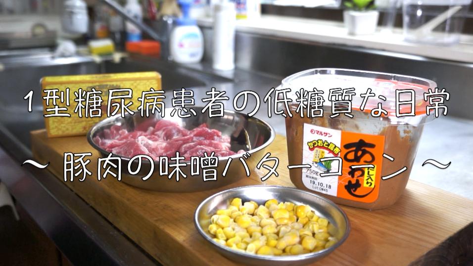 味噌バター レシピ 低糖質 豚肉