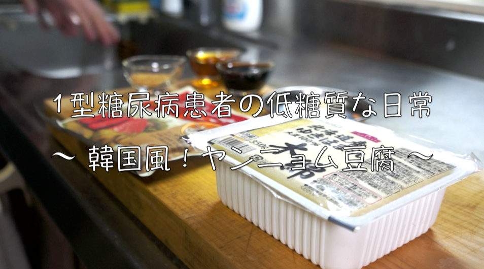 ヤンニョム 豆腐 レシピ 韓国