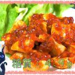 【低糖質レシピ】糖質ハーフケチャップで「鶏ムネ肉のチリソース」【動画(有)】