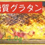 【糖質制限レシピ】豆乳を使って「低糖質な高野豆腐グラタン」【動画(有)】