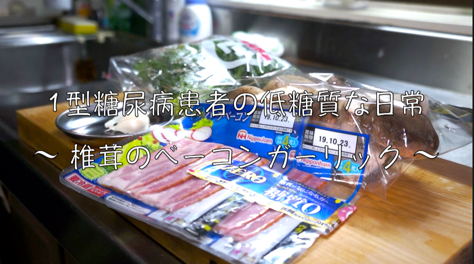 ペペロンチーノ 椎茸 レシピ 糖質制限 低糖質