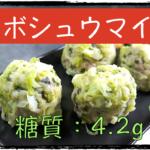 【低糖質レシピ】ダイエット中のあなたに捧げる!「ロカボシュウマイ」【動画(有)】