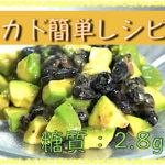 【低糖質レシピ】意外な組み合わせ?!「アボカドの黒豆納豆和え」【動画(有)】
