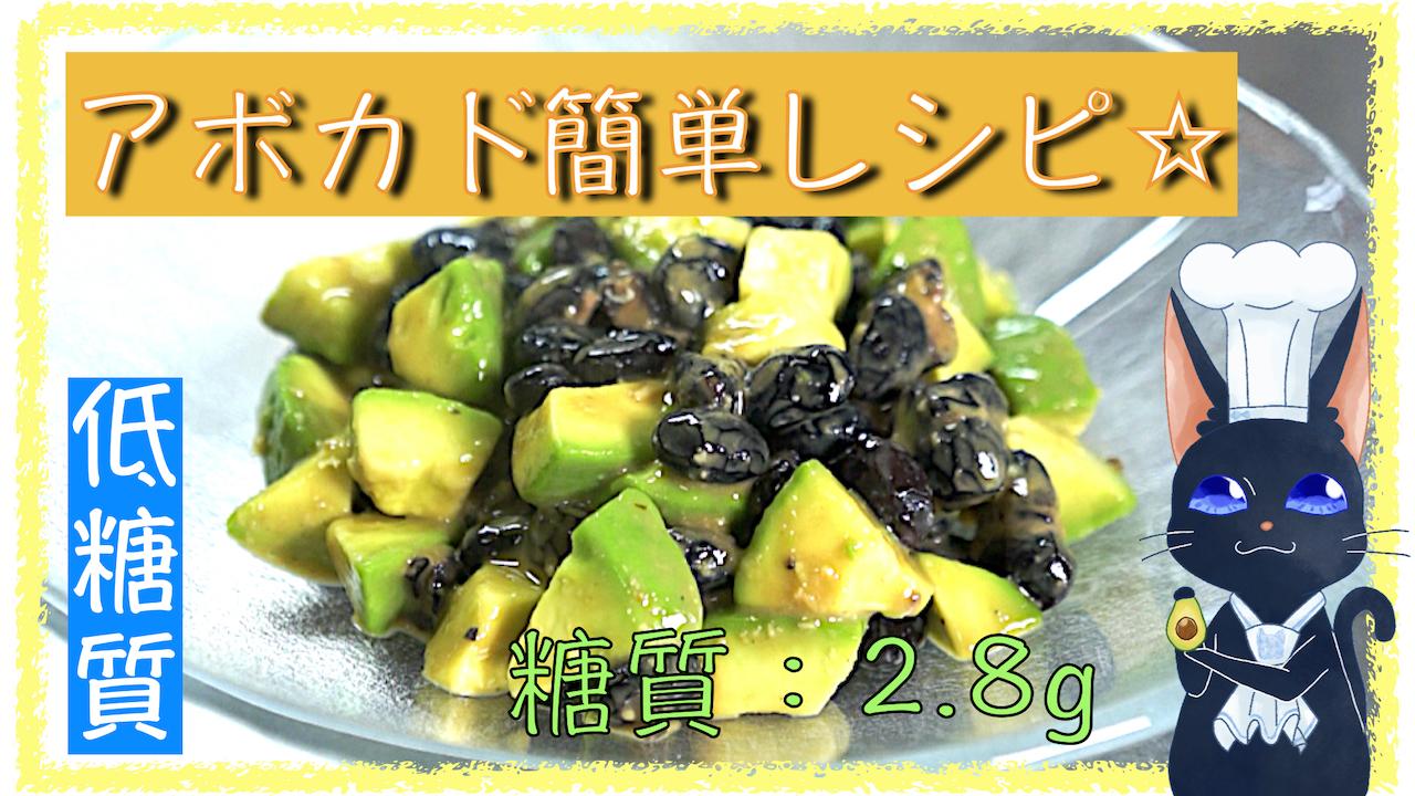 黒豆納豆 アボカド レシピ 低糖質