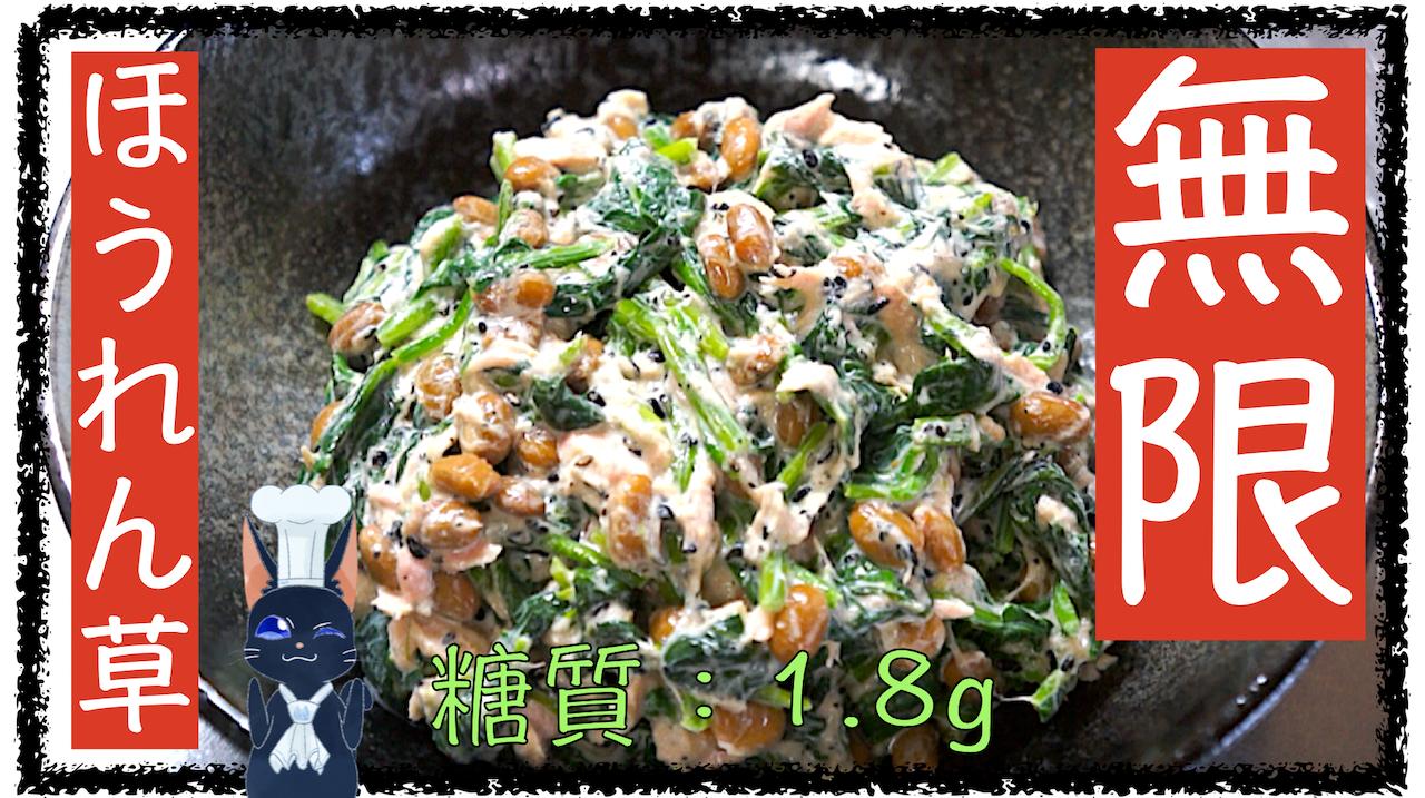 無限 レシピ ほうれん草 ツナ缶