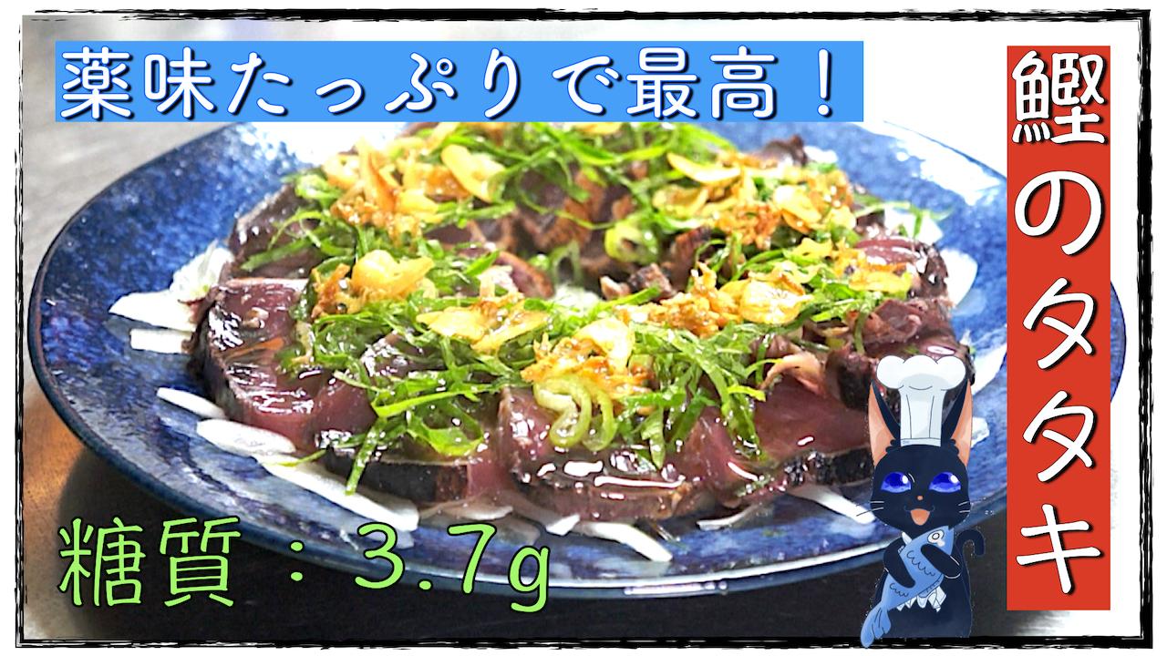 鰹のタタキ アレンジ レシピ