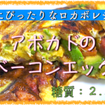 【低糖質レシピ】糖質制限中の朝食に!「アボカドのベーコンエッグ」【動画(有)】