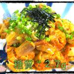 【低糖質レシピ】キムち〜ずが最高!「鶏モモ肉のキムチ焼き」【動画(有)】
