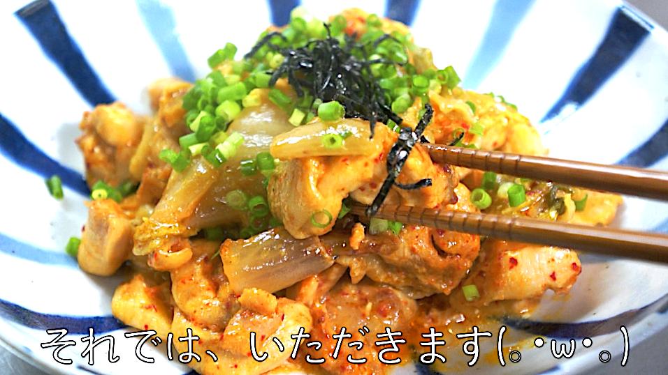 キムチ 鶏肉 チーズ レシピ