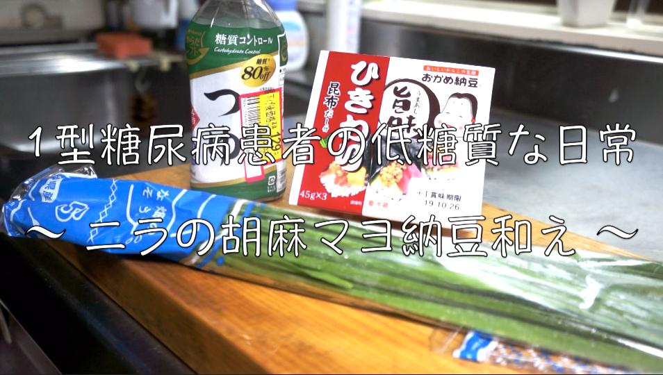 無限 ニラ レシピ 低糖質 ダイエット