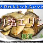 【ズボラレシピ】ササッと作れる簡単おつまみ「のり塩エリンギ」【動画(有)】