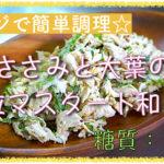【糖質制限レシピ】嬉しい高タンパク☆「ささみと大葉の粒マスタード和え」【動画(有)】