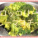 ブロッコリー カレー粉 レシピ 糖質制限 低糖質