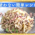 【ロカボサラダ】火を使わない簡単レシピ!「もやしとカニカマのレンチンサラダ」【動画(有)】