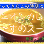【低糖質レシピ】寒くなってきたこの時期に☆「オニオンカレースープ」の作り方【動画(有)】