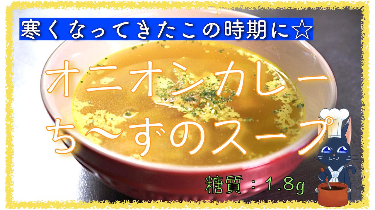 オニオンカレースープ レシピ 低糖質 糖質制限