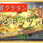 のび〜るチーズが最高!「タコとマッシュルームのモッツァレラグラタン」【動画(有)】