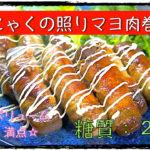 【低糖質レシピ】コスパ最強!「こんにゃくの照りマヨ焼き」【動画(有)】