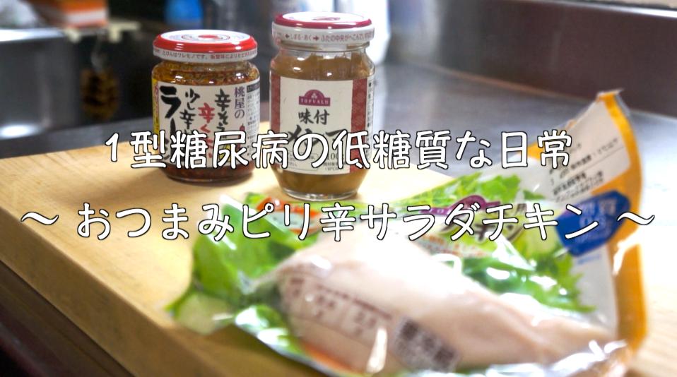 サラダチキン レシピ 低糖質 糖質制限