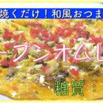 【低糖質卵レシピ】ハマる味わい!「高菜とネギのオープンオムレツ」【動画(有)】