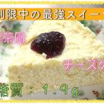 【糖質制限最強スイーツ】低糖質な「純喫茶風レアチーズケーキ」の作り方【動画(有)】