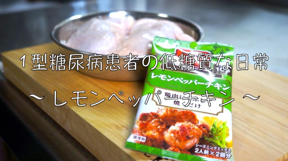 S&B シーズニング 鶏モモ肉 低糖質 レシピ