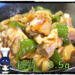 【低糖質レシピ】絶対に失敗しない!「鶏もも肉のオイスターマヨ炒め」【動画(有)】