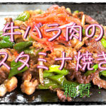 【低糖質レシピ】ガツンと一発!「牛バラ肉のスタミナ焼き」【動画(有)】