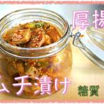厚揚げ 低糖質 レシピ キムチ 糖質制限