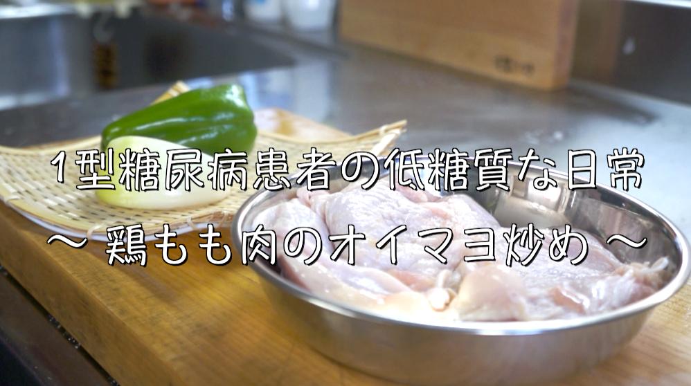 鶏もも肉 オイスター マヨネーズ レシピ 低糖質