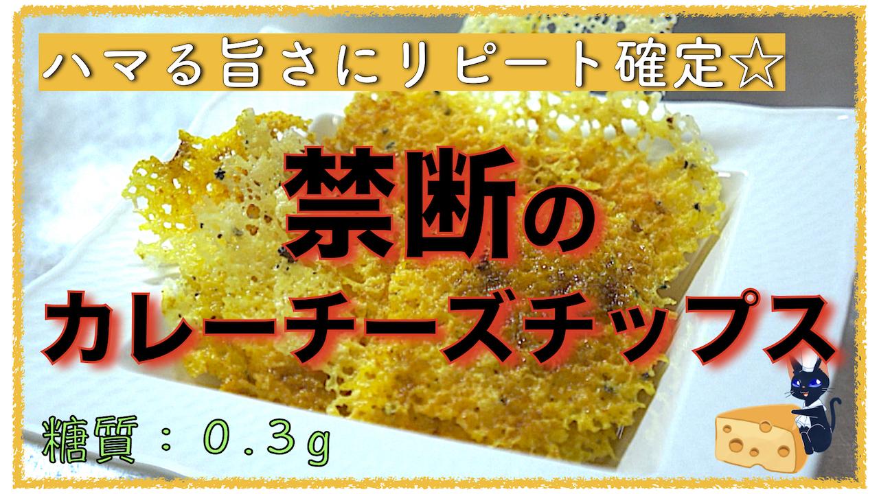 カレーチーズチップス レシピ 低糖質 糖質制限