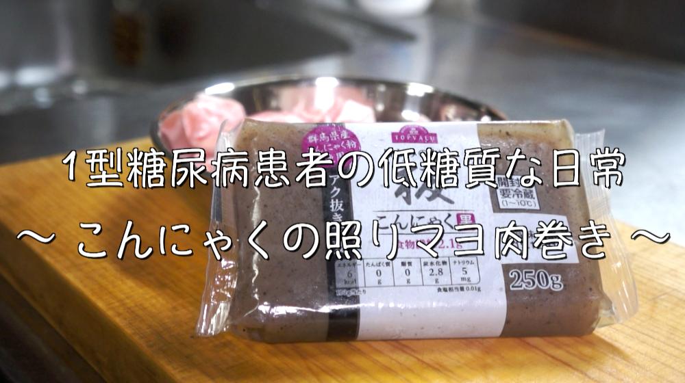 こんにゃく 肉巻き レシピ 低糖質 糖質制限