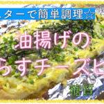 【低糖質レシピ】トースターで簡単調理!「油揚げのしらすチーズピザ」【動画(有)】